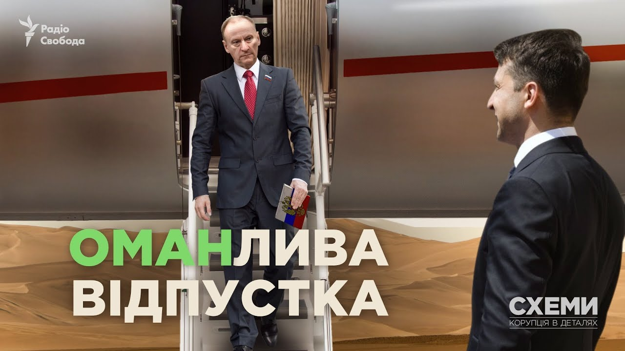 В редакции «Схем» ответили, что ждут иск от ОПУ и ответы на вопросы