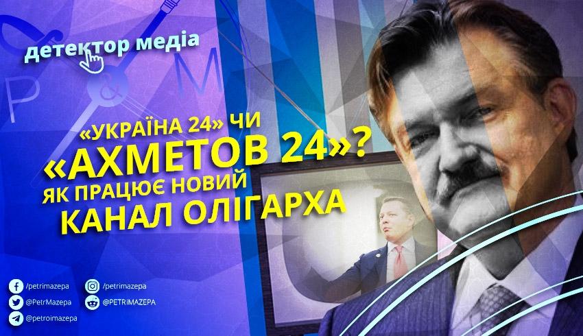 «Україна 24» чи «Ахметов 24»? Як працює новий канал олігарха