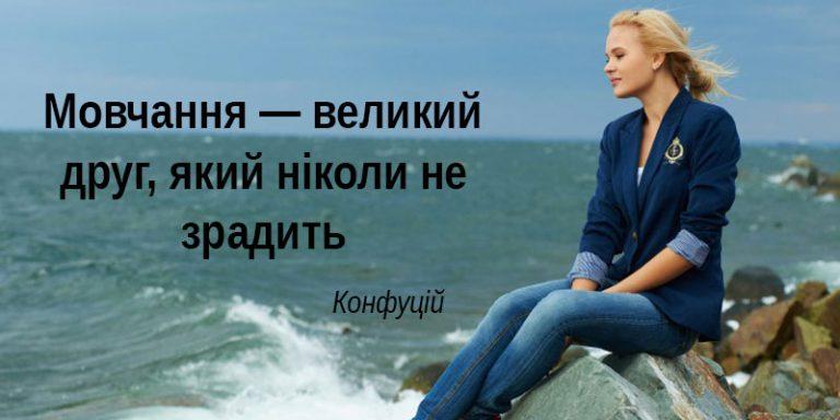 Щастя любить тишу, або чому інколи треба помовчати…