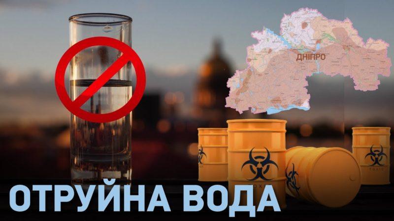 ☢️ Отруйна вода Каховського водосховища!