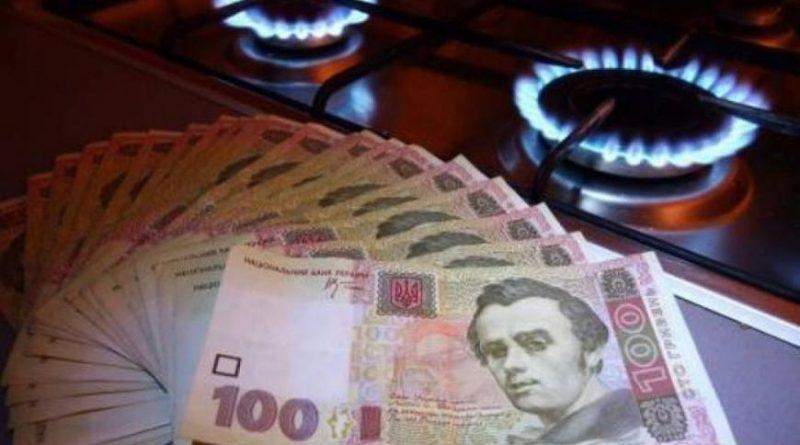 Абонплата на газ по-новому: сколько теперь надо заплатить