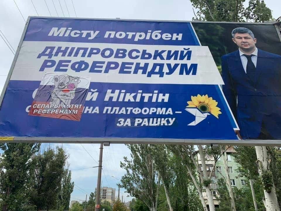 На предвыборных бордах ОПЗЖ в Днепре появились призывы к «референдуму» (фото)