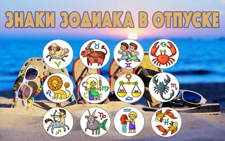 Юмористический гороскоп: как знаки Зодиака ведут себя в отпуске
