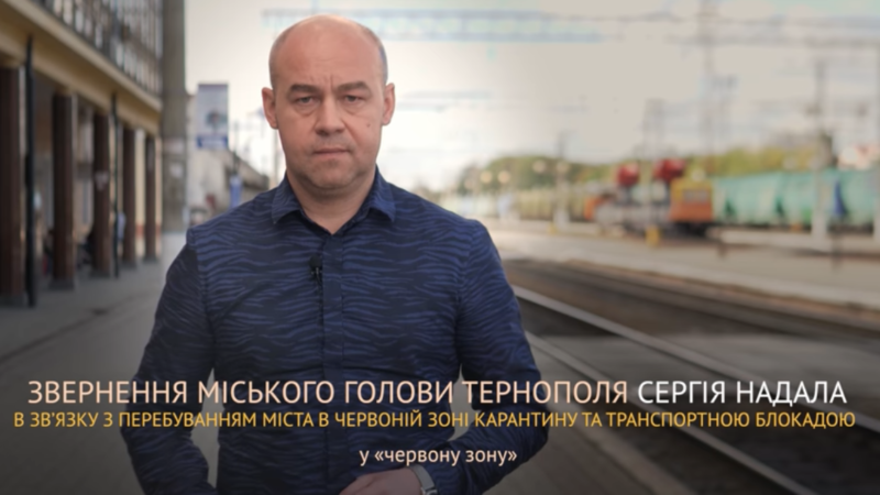 «Вы подумали, что хозяева народа? Нет, вы — слуги»: мер Тернополя жестко обратился к властям по поводу карантина (видео)