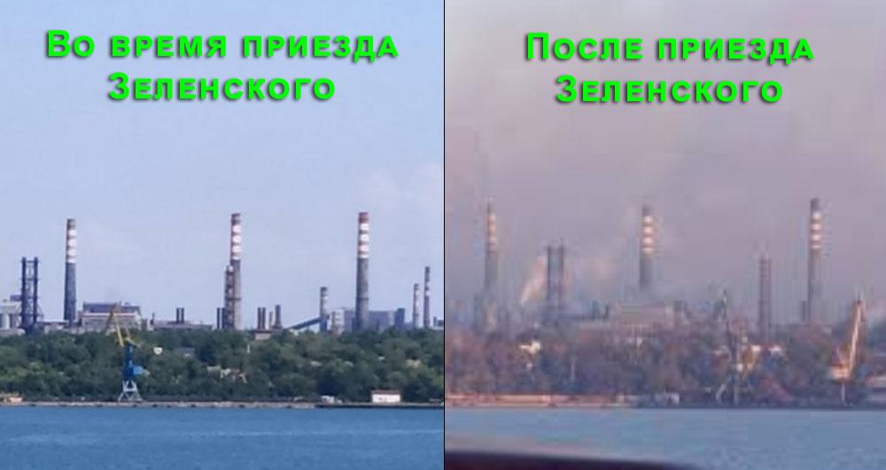 В Запорожье к приезду Зеленского на заводах включили фильтры для очистки воздуха