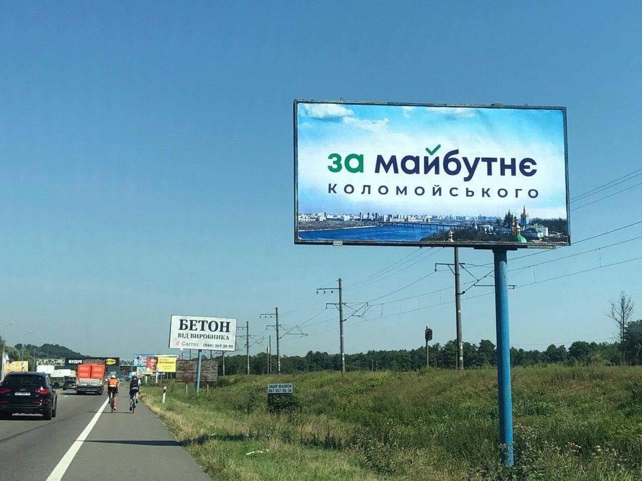 «Катаюсь по Киеву. На этот раз бигборды полны мамонтячого гвна: какие-то не вчерашние, а совершенно позавчерашние морды»