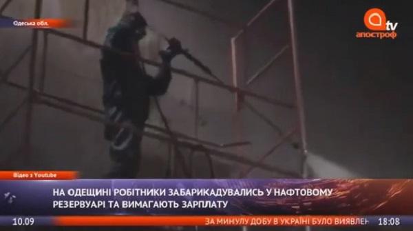 Погрожують самоспаленням: Працівники порту на півдні України вимагають зарплату (відео)