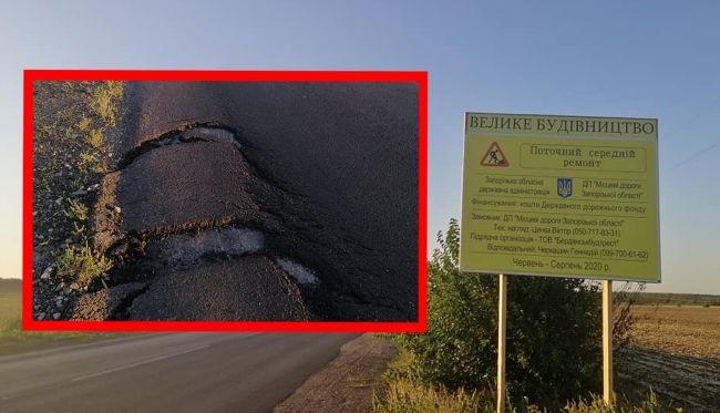 Под Бердянском «посыпалась» новая трасса: не простояла и месяц (фото)