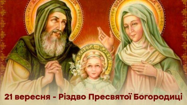 Різдво Пресвятої Богородиці 2020: що суворо не можна робити в свято