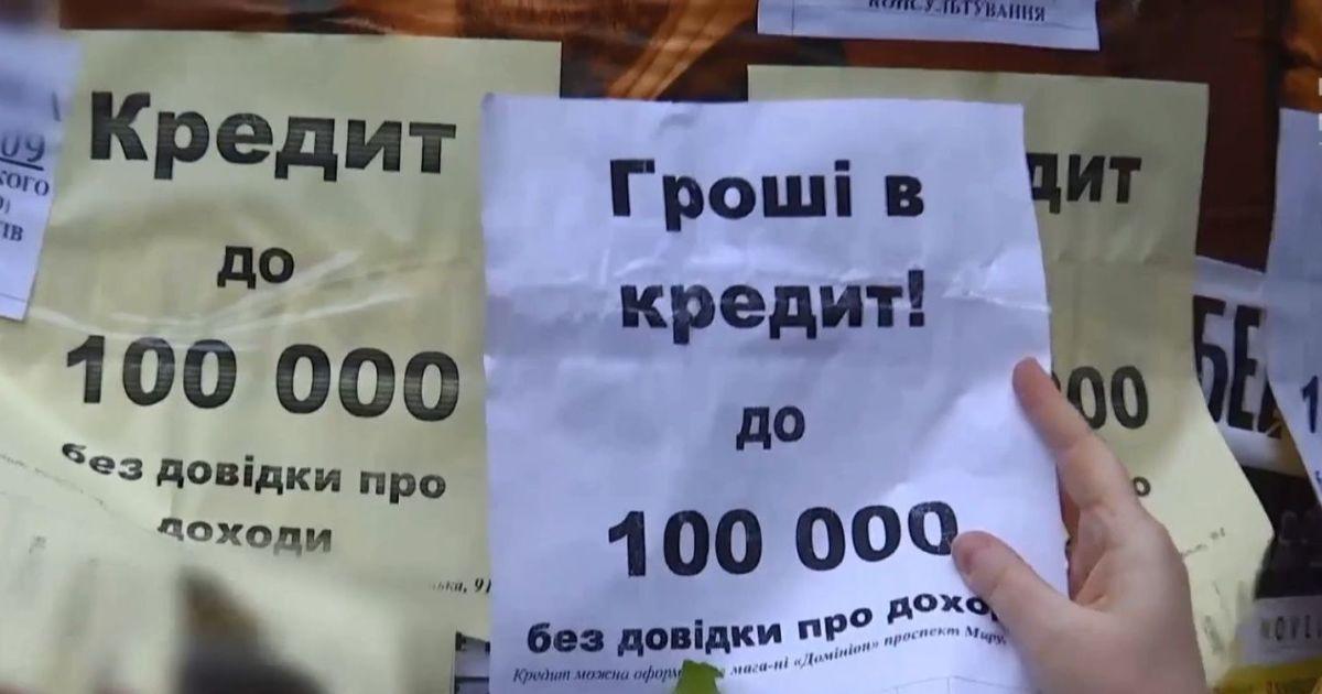 Грабительские займы «под 0%»: как украинцы попадаются на уловки кредиторов (видео)