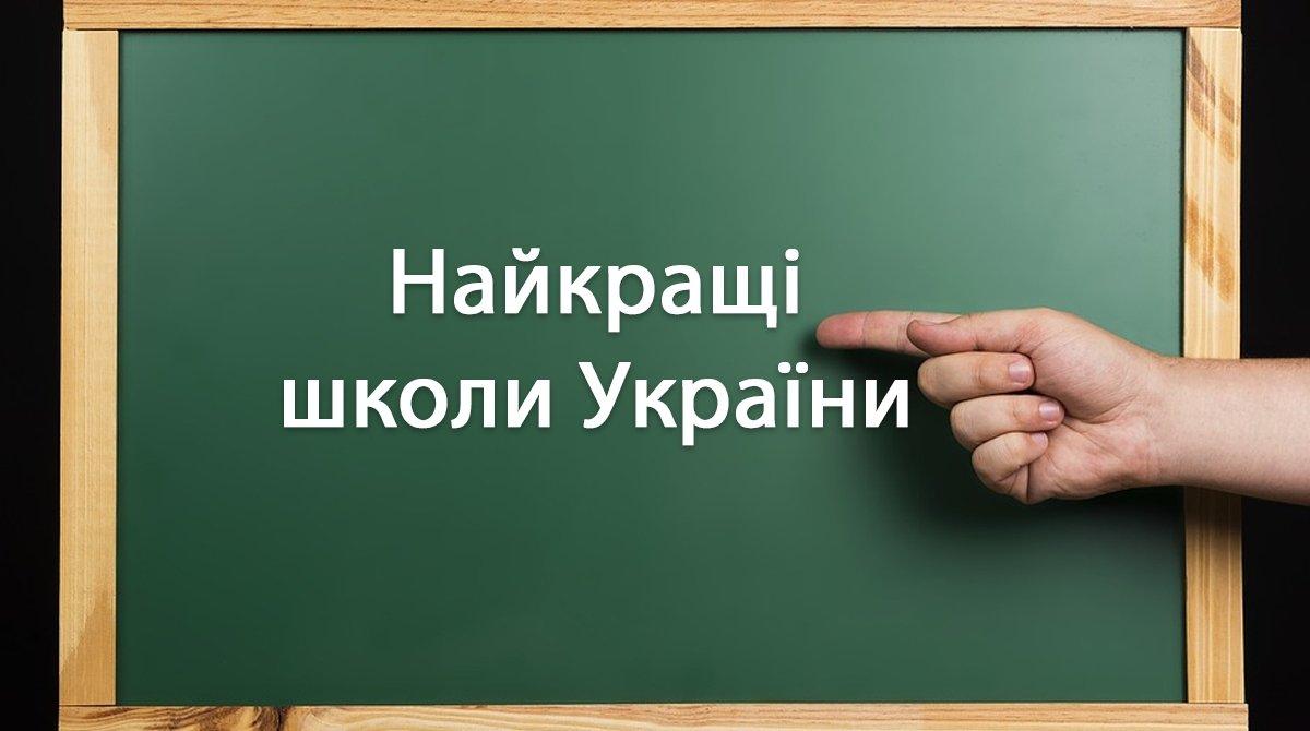 Найкращі школи України: рейтинг 2020 року