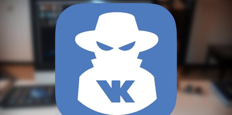 У РНБО пригрозили: Українські користувачі «ВКонтакте» тепер будуть на обліку у поліції