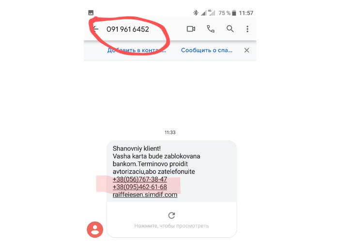 3 млн грн в месяц: СБУ разгромила группировку банковских мошенников