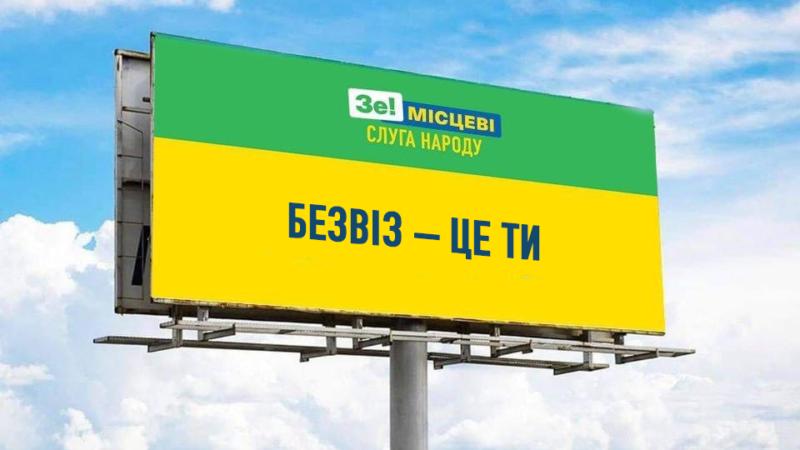 Можуть скасувати: У Європарламенті заявили про загрозу безвізу України з ЄС через проблеми з призначенням голови САП