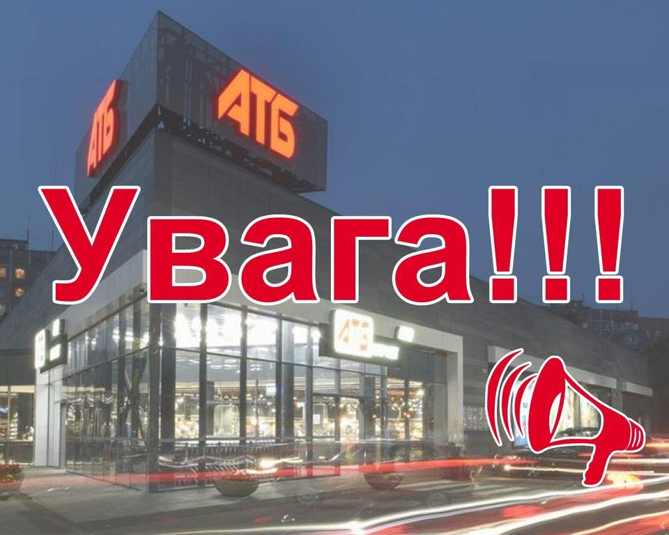 Шахраї через соцмережі поширюють інформацію про проведення неіснуючої акції у магазинах торговельній мережі «АТБ»