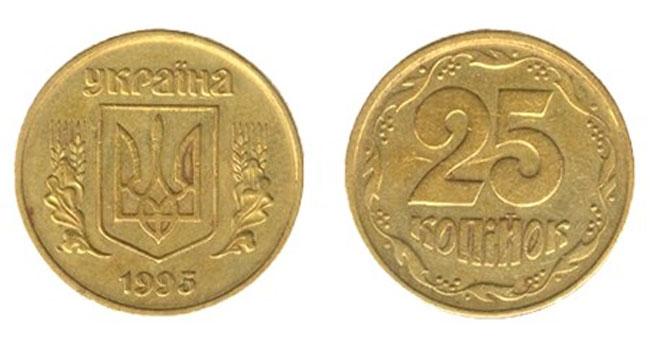 ЗА МОНЕТУ 25 КОПЕЕК МОЖНО ПОЛУЧИТЬ ДО 2600 ГРИВЕН. ПОИЩИТЕ У СЕБЯ В КАРМАНАХ!