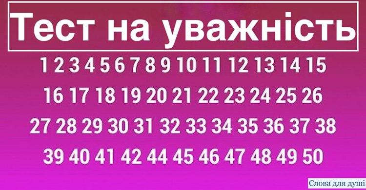 Тест на уважність: у тебе є 20 секунд, щоб знайти пропущене число