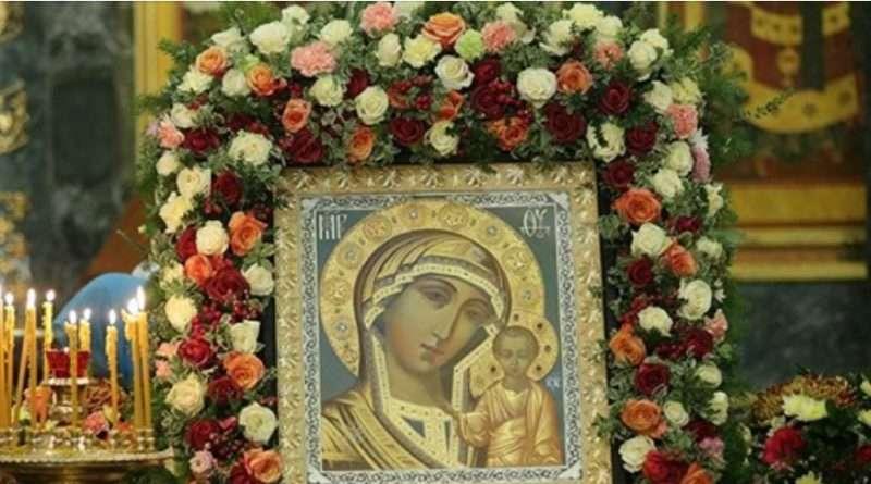 Дві молитви до Казанської ікони Божої Матері, щоб отримати здоров'я та сімейне щастя