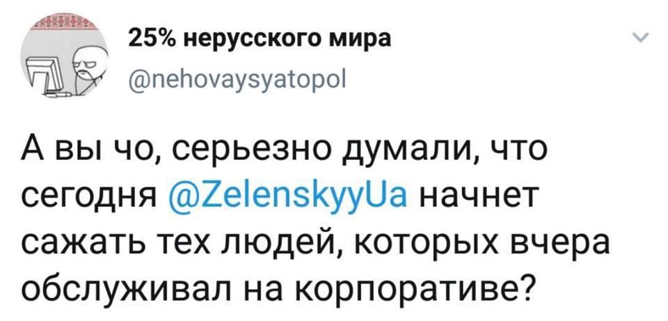 Лерос назвал кандидатов на пожизненное заключение за коррупцию из окружения Зеленского