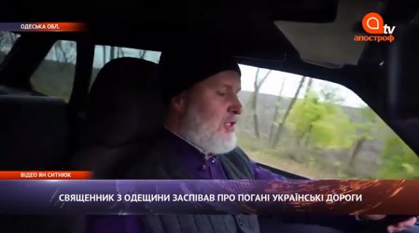 «Следом за воронкой — снова яма»: Священник з Одещини заспівав про українські дороги (відео)
