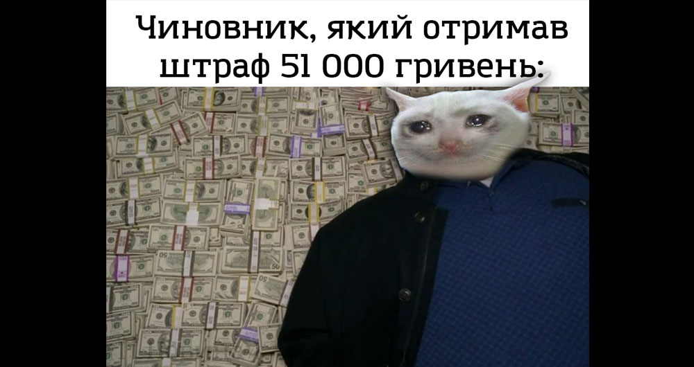 За ложь в декларации от 9 млн грн — штраф 51 тысяча или общественные работы