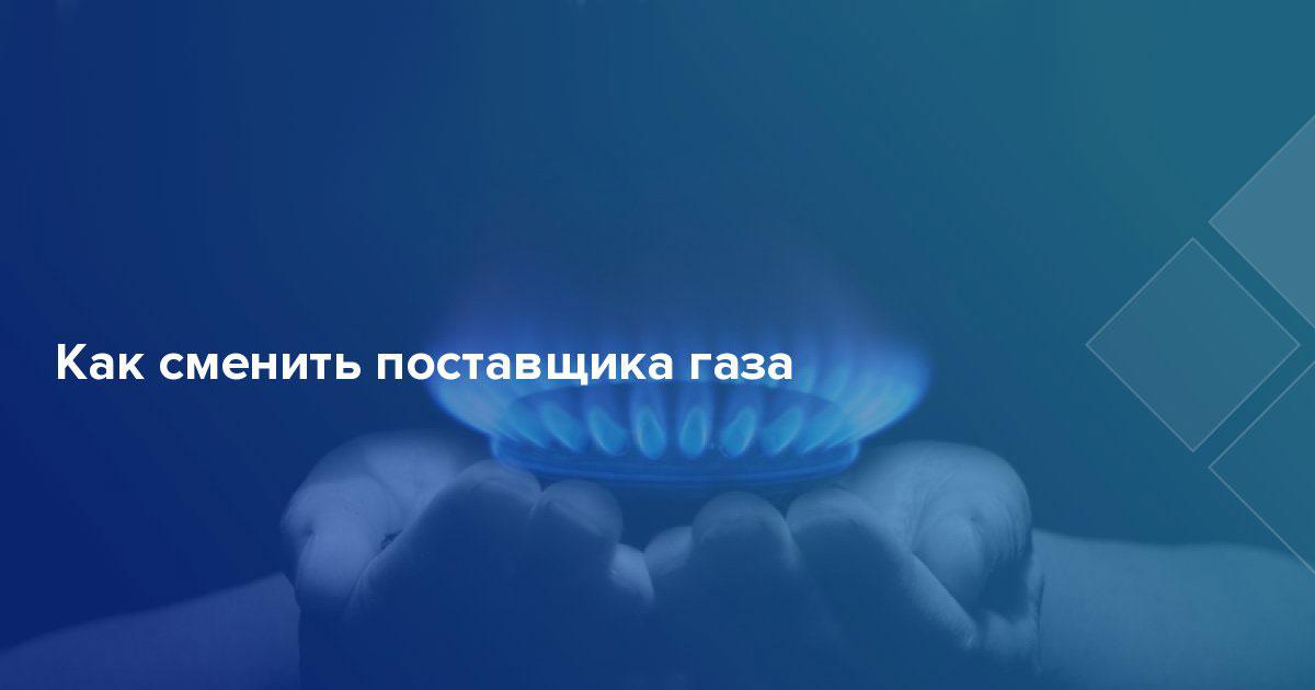 «Оплатил 2500 грн счет за отопление за ноябрь» или Как сменить поставщика газа