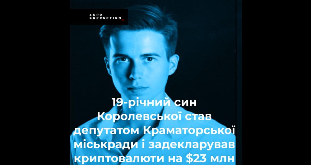 19-річний син Наталії Королевської задекларував криптовалюти на 23,7 млн доларів