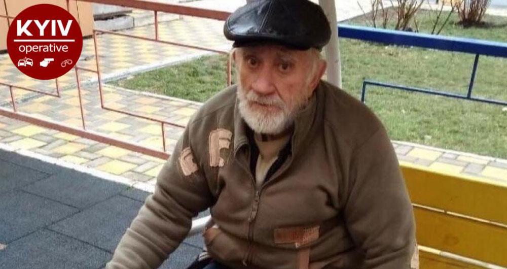 Киев. Потерялся дедушка. С 6 утра на улице, без памяти, ничего о себе не знает, замерзает.