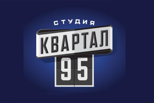 «Квартал 95» висміяв підприємців, які пікетували його концерт (ВІДЕО)