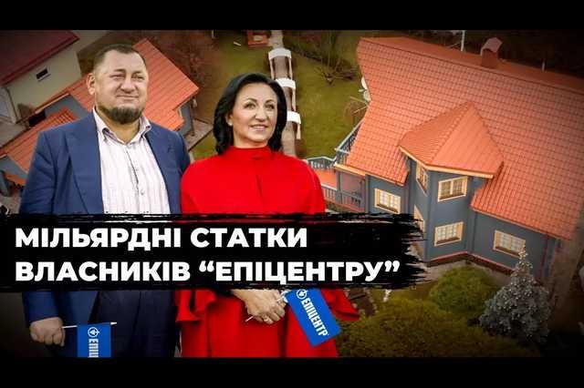 Сотні гектарів землі в Україні, вілли в Іспанії – статки власників «Епіцентру» оцінили в понад мільярд доларів