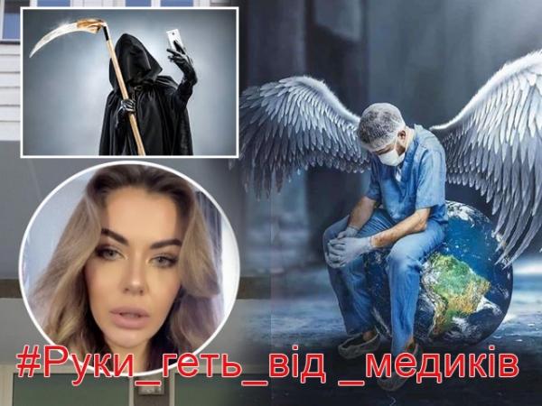 «Руки геть від медиків!» Через смерть породіллі у Рівному вибухнули соцмережі України