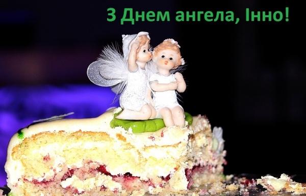 2 лютого — День ангела Інни: вітання, листівки та СМС (ФОТО)