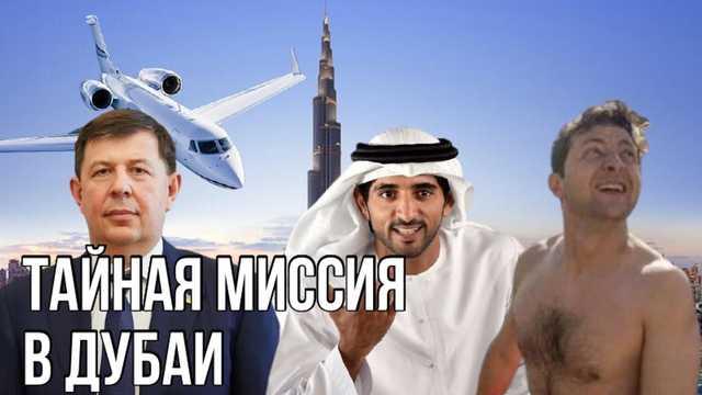 Визит Зеленского в ОАЭ: что это было и зачем