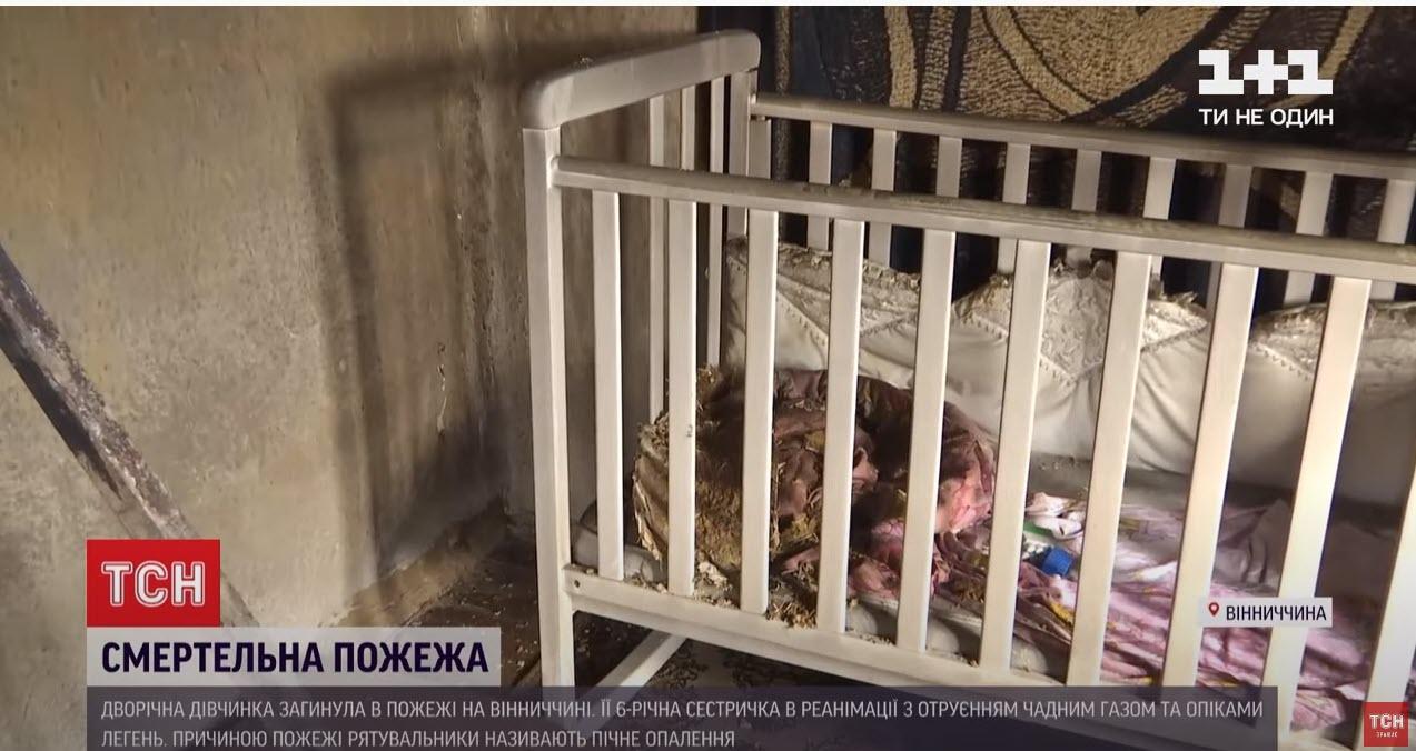 В Винницкой области во время пожара в доме погибла двухлетняя девочка. Видео