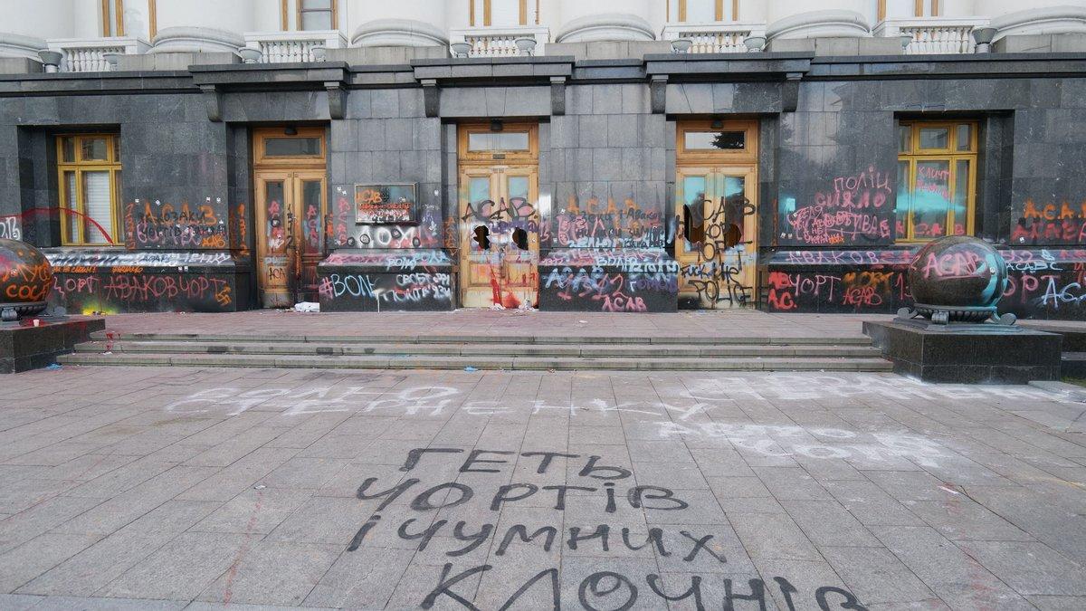Сума чималенька: В Офісі Президента вже встигли оцінити збитки від дій мітингувальників