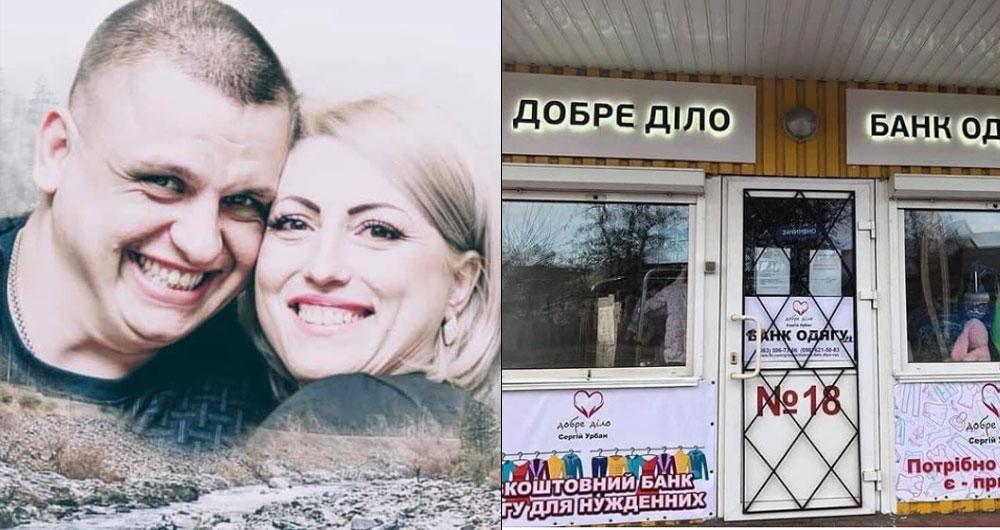 Жена Сергея Урбана сообщила о прекращении работы Банка одежды «Доброе дело» в Ирпене