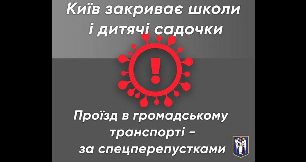 З понеділка Київ закриває всі школи і дитячі садочки. Громадський транспорт за спец перепустками
