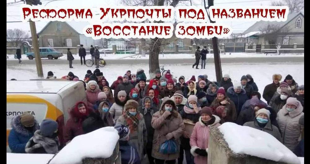 Про «Укрпошту» і про те як «ефективні менеджери» наживаються на пенсіонерах — Алексей Кучеренко