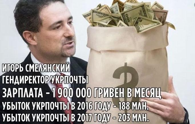 Доставка «Укрпоштой» станет платной для большинства пенсионеров.
