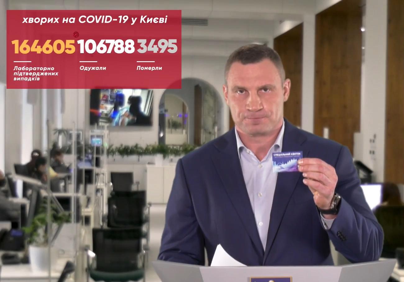 «Виталий Кличко… Люди готовы вас разорвать на части. Может, все же стоит вам уволить того кто..» — Алексей Давиденко