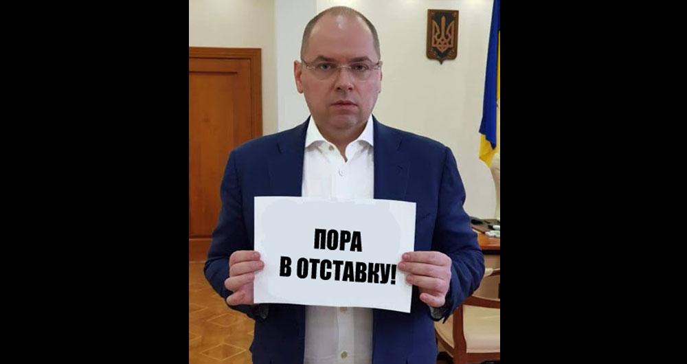 «Можливості медичної системи в Україні вичерпалися», – очільник МОЗ Степанов