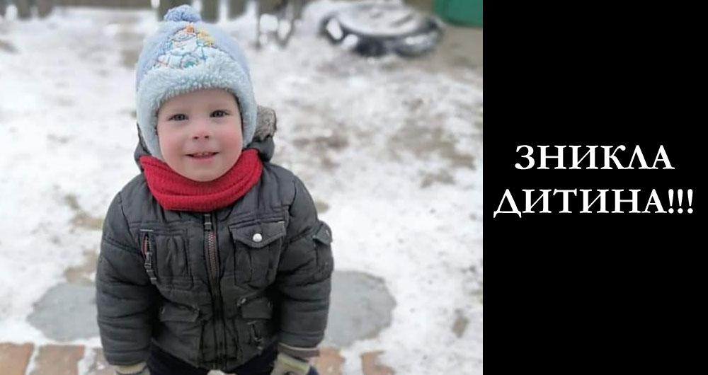 На Київщині Зникла Дитина 2.5 Роки. Поліція звертається до громадян та пошуково-рятувальних загонів