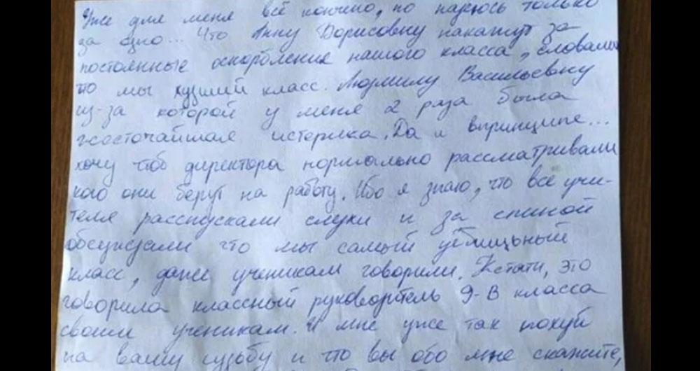 У Запоріжжі школярка вкоротила собі віку через булінг: «Зламали мене і зруйнували моє життя»