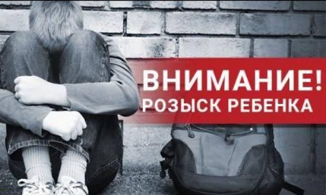 В Запорожской области пропал подросток Васильев Александр Андреевич, 14 лет (Фото)