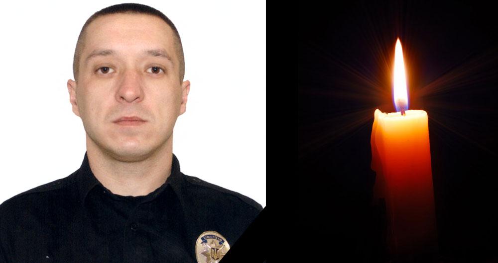 Після тривалої боротьби з онкологічною хворобою пішов з життя патрульний поліцейський. Йому було лише 33 роки