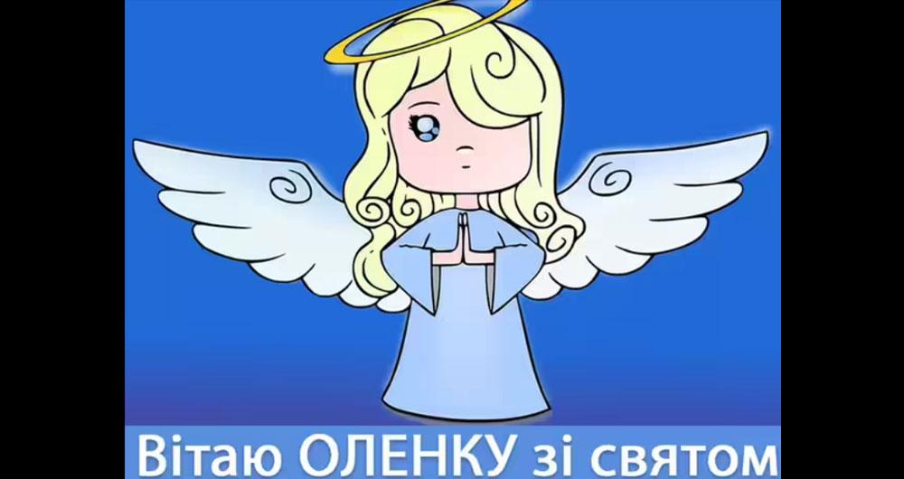 Сьогодні — День ангела Олени: вітання, листівки та СМС