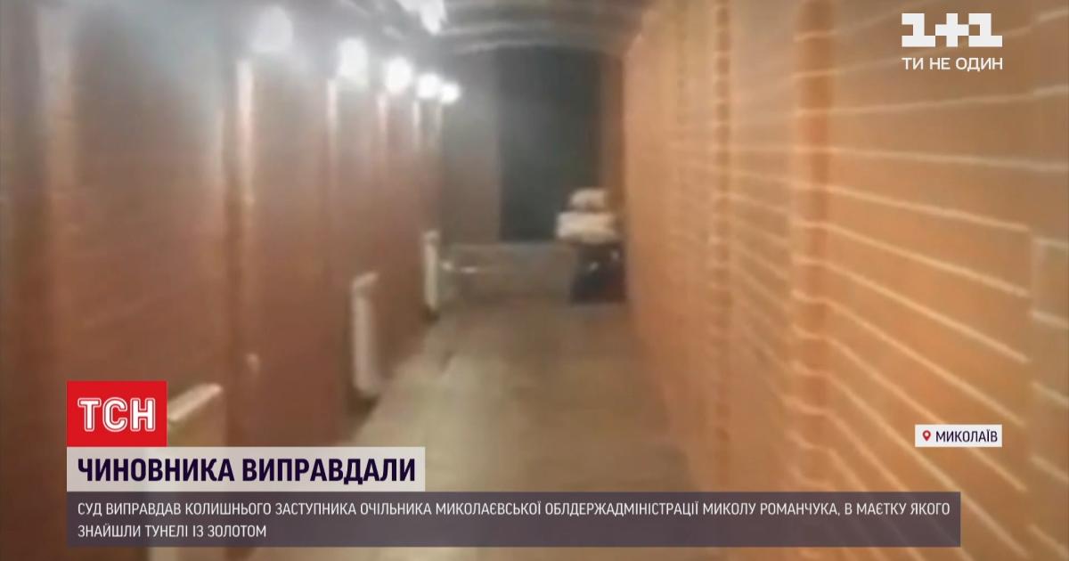 Туннели с золотом и антиквариатом: суд оправдал экс-заместителя главы Николаевской области