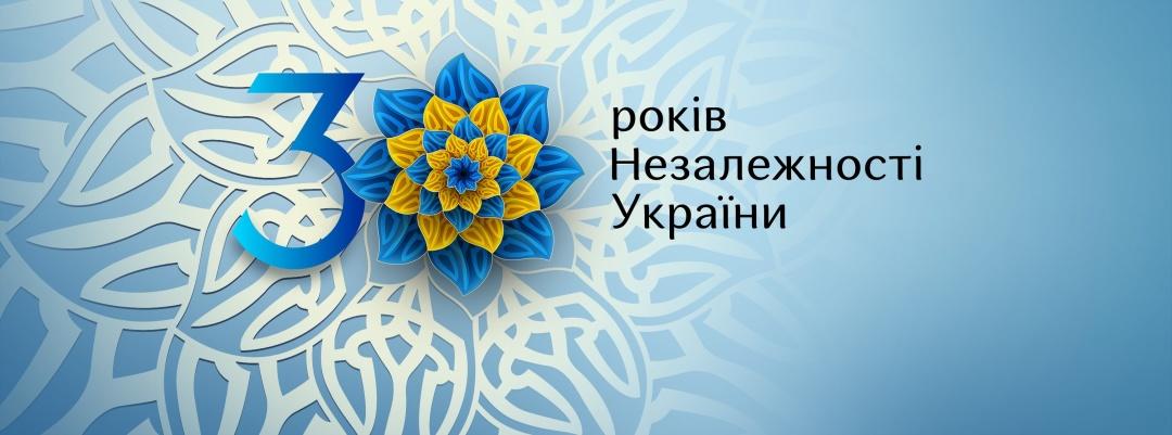 Программа мероприятий ко Дню Независимости Украины 24 августа 2021