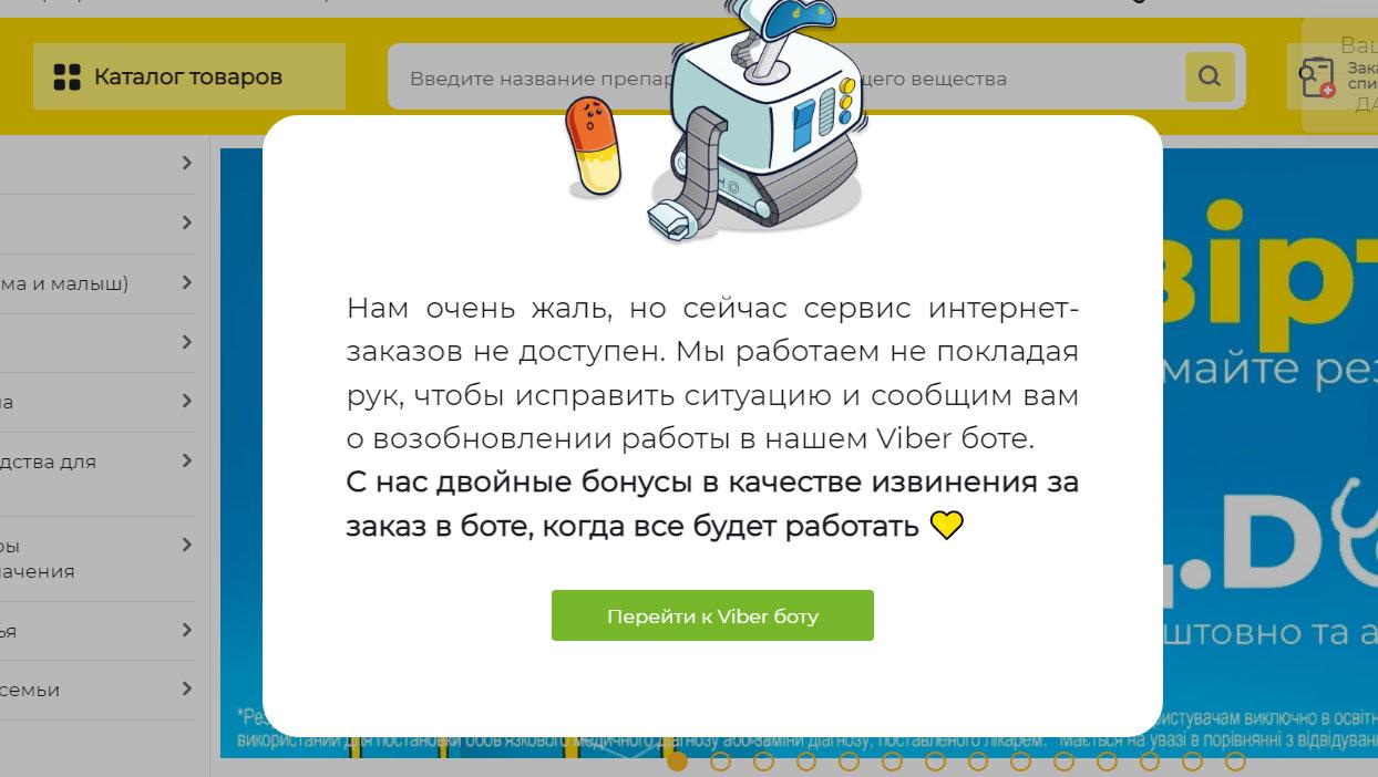 Хакеры взломали сайт самой популярной аптечной сети в Украине