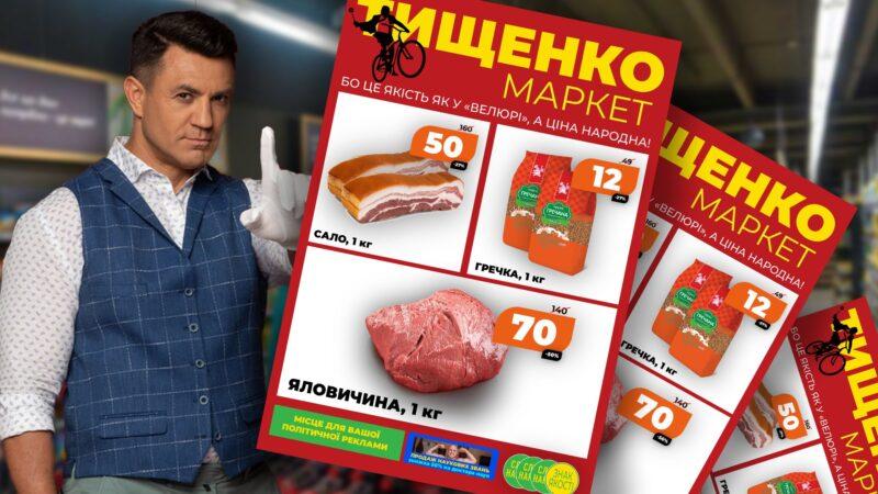 «Слуга народа» Тищенко: «Гречка стоит 12 грн, а телятина 70 грн»